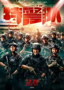 S.W.A.T chinese movie